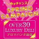 【アロマパンダ通信】【LUXURY DELI】【OVER30】さくら咲く♪スプリングキャンペーンまとめ