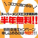 【スーパーメンズエステ】最大6ヶ月無料!?特別支援キャンペーンスタート♪