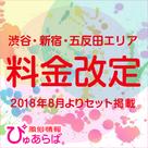 【ぴゅあらば】8/1よりセット掲載スタートのお知らせ(渋谷・新宿・五反田エリア)