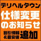 【デリヘルタウン】仕様変更のお知らせ