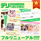 【デリヘルじゃぱん】6月20日(火) フルリニューアル!!
