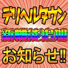 【デリヘルタウン】『新』出勤中女の子表示機能~!