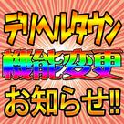 【デリヘルタウン】機能追加&変更のお知らせ!!
