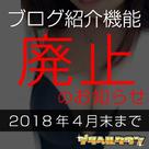 【デリヘルタウン】ブログ紹介機能廃止のお知らせ