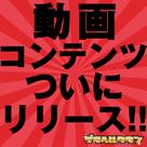 【デリヘルタウン】緊急速報!!動画コンテンツリリース!!