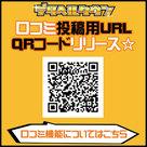 【デリヘルタウン】口コミ投稿URL・QRコードが取得可能に♪上手に活用して口コミを投稿してもらいましょう!!