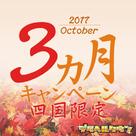 【デリヘルタウン】速報~!!!四国エリア限定★3ヵ月掲載キャンペーン開始!!