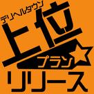 【デリヘルタウン】8月14日(月)より申し込み開始!SSSプラン・SSプラン、いよいよリリース!!