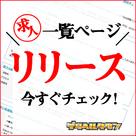 【デリヘルタウン】つ、ついに・・・!求人一覧ページ公開!