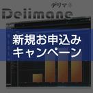 【デリマネ】急げ!!新規店舗様、7月末まで6,000円!!お申込は6月15日まで!!