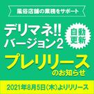 【デリマネ】 「デリマネバージョン2」のプレリリースのお知らせ
