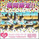 【ハッピーハローワーク】福岡限定★エリア追加キャンペーン