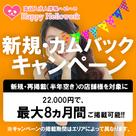 【ハッピーハローワーク】 「新規・カムバックキャンペーン」のお知らせ