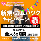 【ハッピーハローワーク】 「新規・カムバックキャンペーン」延長のお知らせ