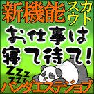 【パンダエステジョブ】新機能「お仕事は寝て待て!」実装のお知らせ