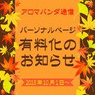 【アロマパンダ通信】東京・横浜・大阪・名古屋・神戸、アロマパンダHP(パーソナルページ)有料化!