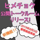【ヒメチョク】新機能☆公開トークルーム!8月5日(月)実装決定!ログインしてない女の子へもメッセージ可能に♪