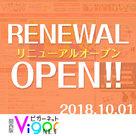 【ビガーネット】2018年10月、関西版サイトリニューアル決定★リニューアルキャンペーンは初回3ヶ月掲載!!