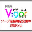 【ビガーネット関西版】ソープ業種の規定変更について