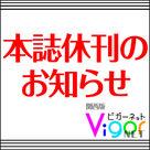 【ビガーネット関西版】本誌休刊&リニューアル新機能のお知らせ
