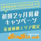 【ビンビンウェブ茨城版】神栖限定!!初回2ヶ月掲載キャンペーン♪締切は12月21日!