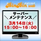【ビンビンウェブ】3月14日(火)サーバーメンテナンスの為、サイト閲覧・ログインができなくなります!