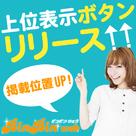 【ビンビンウェブ】6/1(金)上位表示ボタン新設♪女の子登録順⇒上位表示ボタン更新順へ!