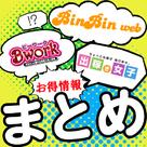 【ビンビンウェブ】【ビーワーク】【出稼ぎ女子】まとめてチェック!秋のお得なキャンペーン情報♪