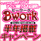 【Bwork-ビーワーク-】半年3万円!2周年記念キャンペーン