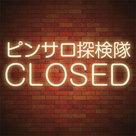 【ピンサロ探検隊】サイト閉鎖のお知らせ