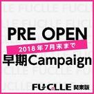 【フーコレ関東】オープン記念!早期キャンペーン実施決定~♪