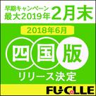 【フーコレ四国版】2018年6月リリース決定~!!早期申込みキャンペーあり!最大2019年2月末まで!?