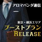 【アロマパンダ通信】NEWS・求人更新回数がアップ!東京・横浜エリアのブーストプラン、販売開始!!