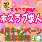【ホスラブ求人】4月度キャンペーン  *追加詳細*