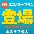 【ホスラブ求人】1ヵ月5,000円!プチプラ「エコノミープラン」が登場♪