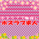 【ホスラブ求人】4月度リニューアル&キャンペーンについて!!