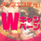 【メンズエステ.net】2ヶ月掲載キャンペーン&同時掲載キャンペーン開催~~!!今すぐチェック☆