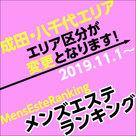 【メンズエステランキング】2019年11月1日より新エリア新設のお知らせ♪
