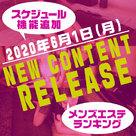 【メンズエステランキング】新機能★スケジュール表が、ついに6月1日(月)リリース決定!!!!