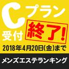 【メンズエステランキング】Cプランのお申し込み受付が終了となります!締切は4/20(金)まで!!