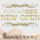 【メンズエステ情報局】NEW OPEN★お試しキャンペーンで、プレミアムプラン無料!!