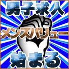本誌メンズバリュー【男子求人枠、始めます!】