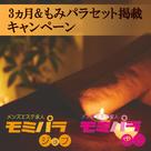 【モミパラジョブ】【モミパラ求人】メンズエステは集客も求人もモミパラ♪3ヵ月掲載&もみパラセットキャンペーン開始!