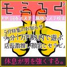 【モミろぐ】5月特集企画発表!