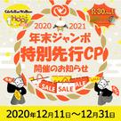 【R-30(関東版)/ガールズバーウォーカー/高級デリヘル.jp/HOP!!】 毎年恒例!!★年末ジャンボ★特別先行キャンペーンのお知らせ!!