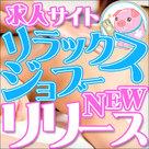【リラックスジョブー】リラックススタイルより、求人サイトリリース!