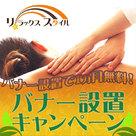 【リラックススタイル】1ヵ月無料♪バナー設置キャンペーン開始!