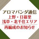 【アロマパンダ通信】「上野・日暮里・浅草・北千住」エリアが3エリアへ分割&再編成となりました!