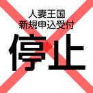 【人妻王国】新規申込受付停止のお知らせ