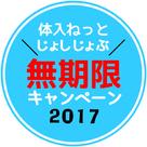 【体入ねっと・じょしじょぶ】無期限キャンペーン!!3ヶ月or6ヶ月!?